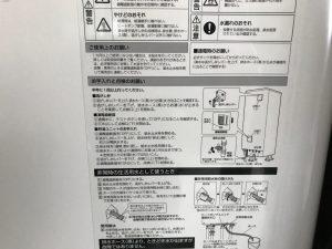 風呂釜 S-3