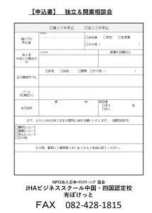 愛媛)協会相談会2[3190]