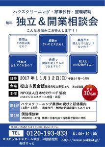 愛媛)協会相談会[3190]